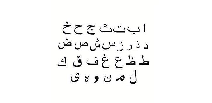 Letra árabe